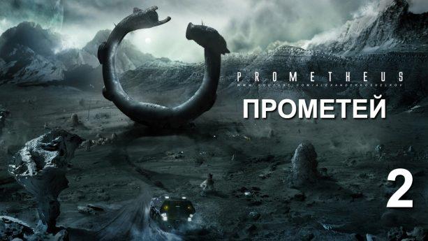 prometey-2-chuzhoy-zavet