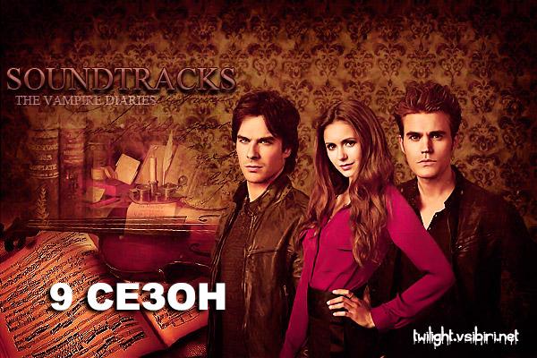 dnevniki-vampira-9-sezon