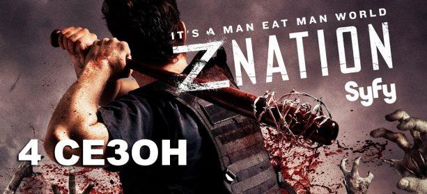 naciya-z-4-sezon