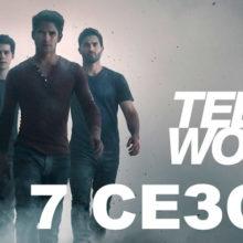 Волчонок 7 сезон