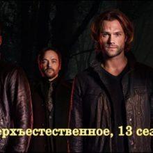 Сверхъестественное 13 сезон