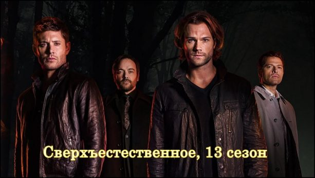 sverhestestvennoe-13-sezon