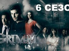 Гримм 6 сезон