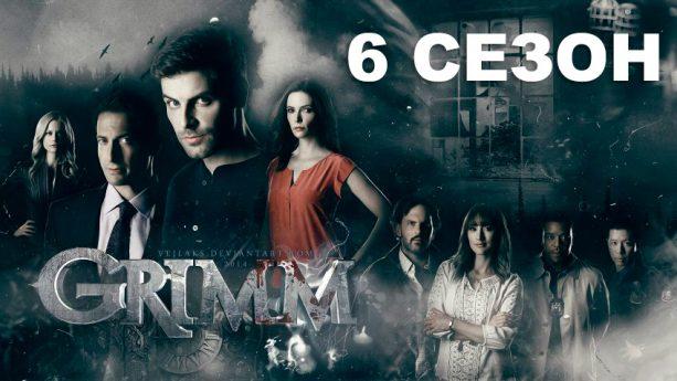 grimm-6-sezon