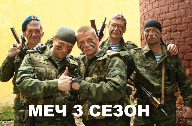 mech-3-sezon