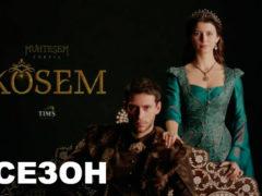 Кёсем султан 3 сезон