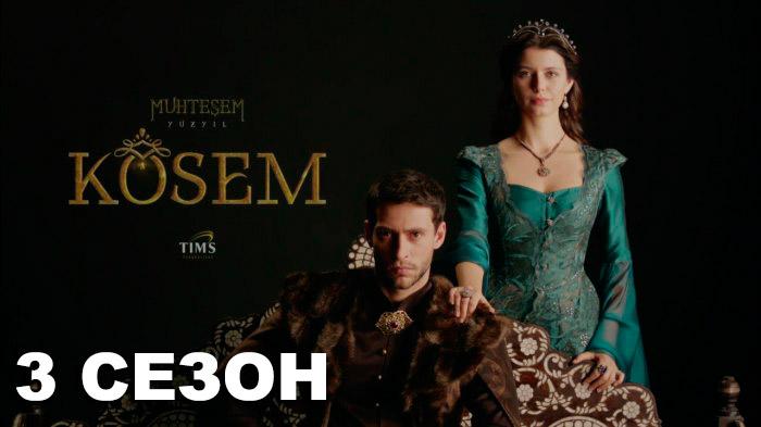 kesem-sultan-3-sezon