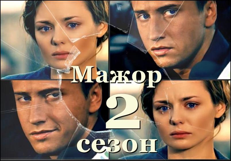 mazhor-2-sezon