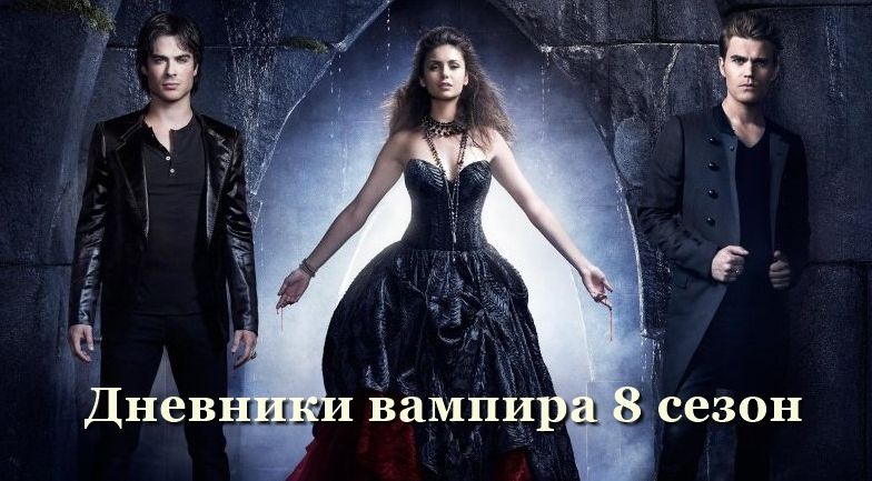 dnevniki-vampira-8-sezon