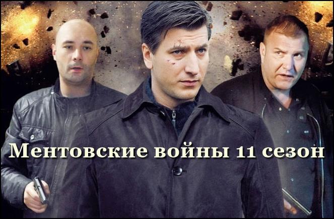 mentovskie-voyny-11-sezon