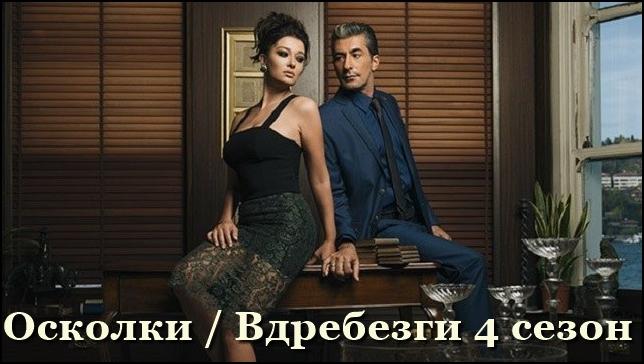 oskolki-vdrebezgi-4-sezon