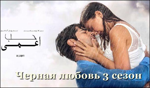 chernaya-lyubov-3-sezon