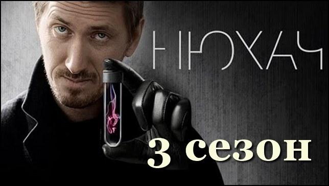 nyuhach-3-sezon