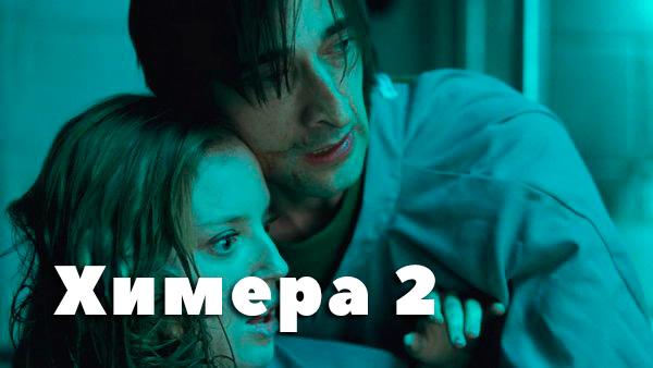 himera-2