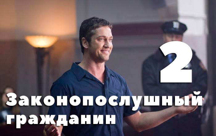 zakonoposlushnyy-grazhdanin-2