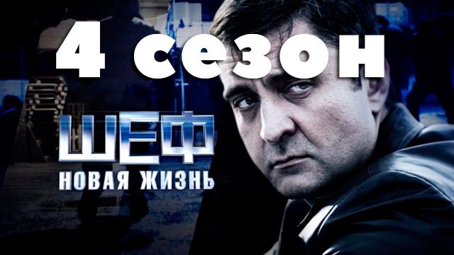 shef-4-sezon
