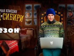 Принц сибири 2 сезон