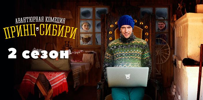 princ-sibiri-2-sezon