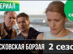 Московская борзая второй сезон