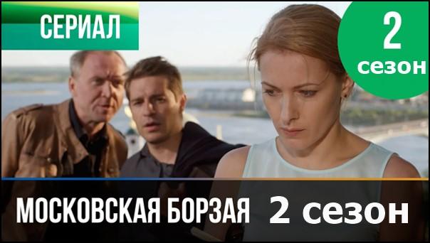 moskovskaya-borzaya-2-sezon