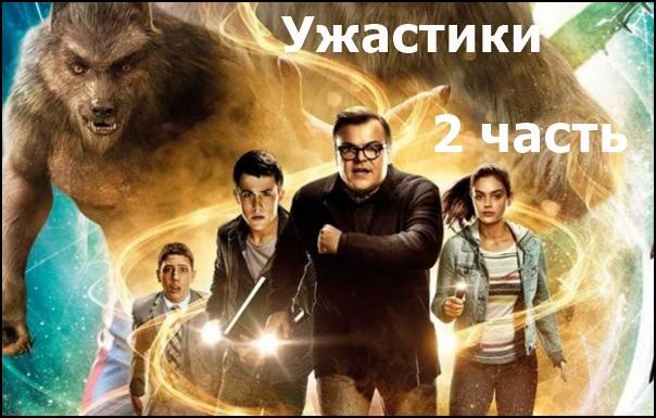 uzhastiki-2-poster