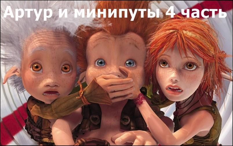 artur-i-miniputy-4-chast
