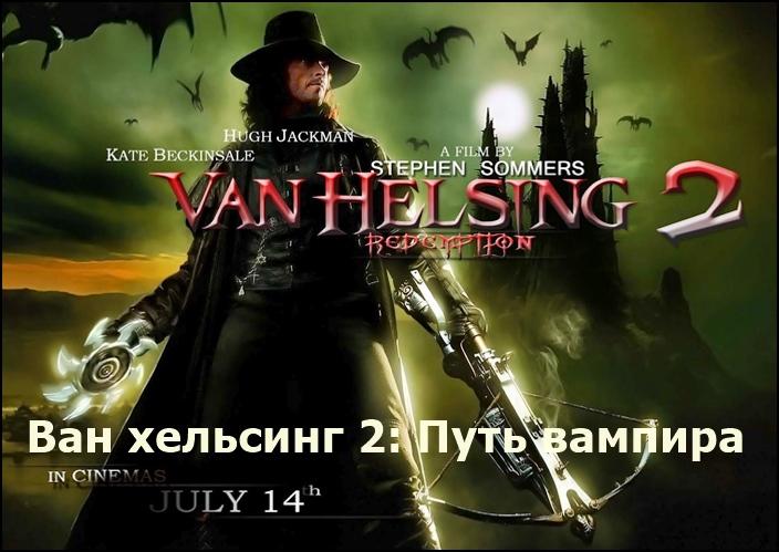van-helsing-2