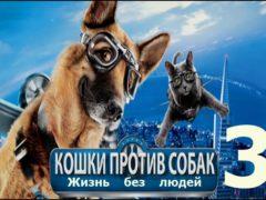 Кошки против собак 3: Жизнь без людей