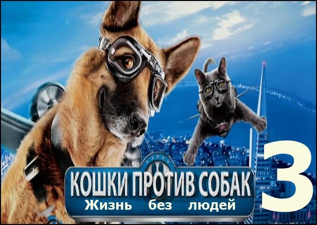 koshki-protiv-sobak-3-zhizn-bez-lyudey