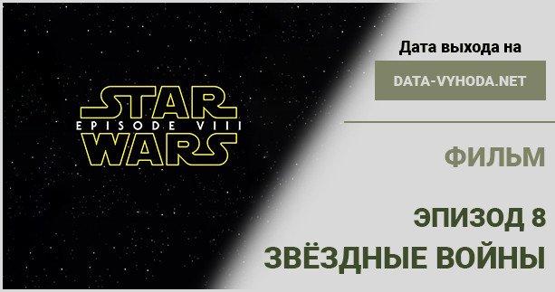 zvezdnye-voyny-epizod-8