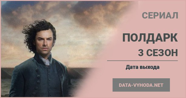 poldark-3-sezon-data-vyhoda