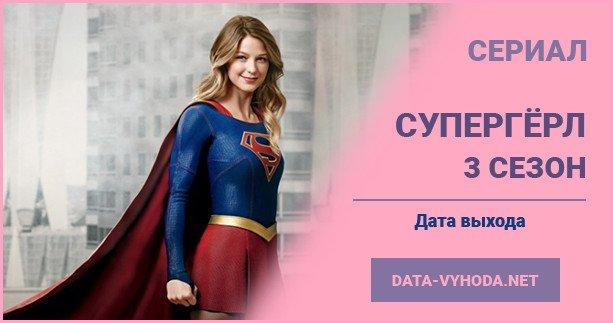 supergerl-3-sezon-data-vyhoda