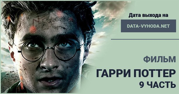garri-potter-9-data-vyhoda