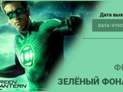 Зелёный фонарь 2