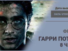 Гарри Поттер 8 часть