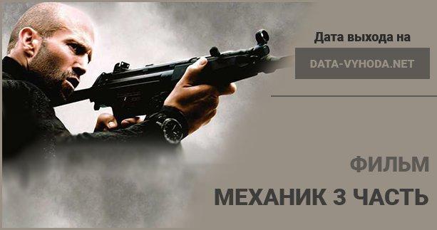 mehanik-3-poster-data-vyhoda
