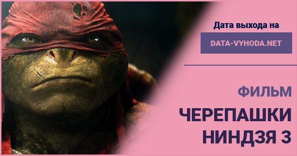 cherepashki-nindzya-3-data-vyhoda