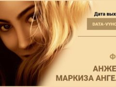 Анжелика маркиза ангелов 2
