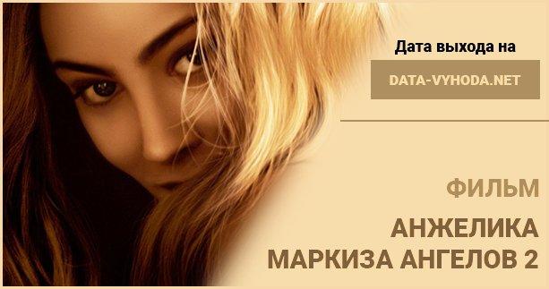 anzhelika-markiza-angelov-2-data-vyhoda