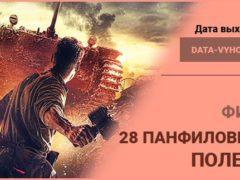 28 панфиловцев 2: Поле боя