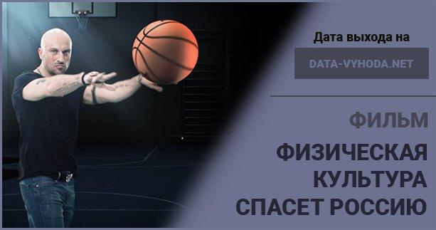 fizicheskaya-kultura-spaset-rossiyu-data-vyhoda