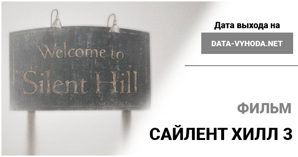 saylent-hill-3-data-vyhoda
