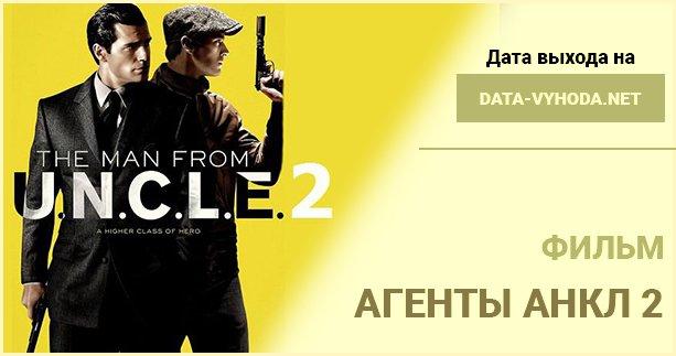 agenty-ankl-2-data-vyhoda