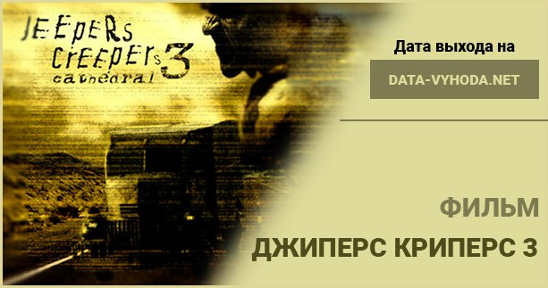 dzhipers-kripers-3-data-vyhoda