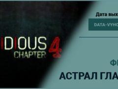 Астрал глава 4