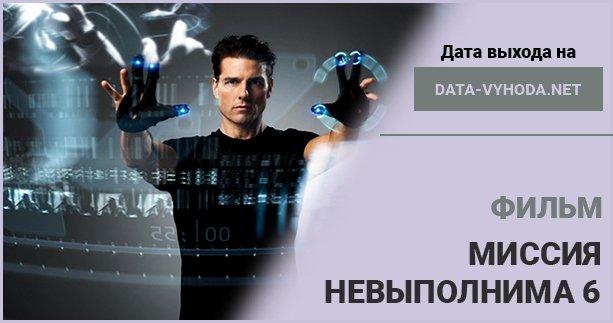 missiya-nevypolnima-6-data-vyhoda