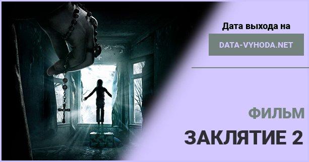 zaklyatie-2