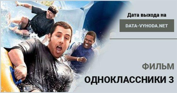 odnoklassniki-3-data-vyhoda