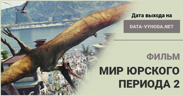 mir-yurskogo-perioda-2