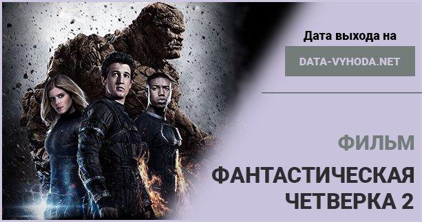 fantasticheskaya-chetverka-2